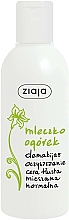 Düfte, Parfümerie und Kosmetik Make-up Entferner für fettige und Mischhaut mit Gurkenextrakt - Ziaja Cleansing Milk Make-up Remover