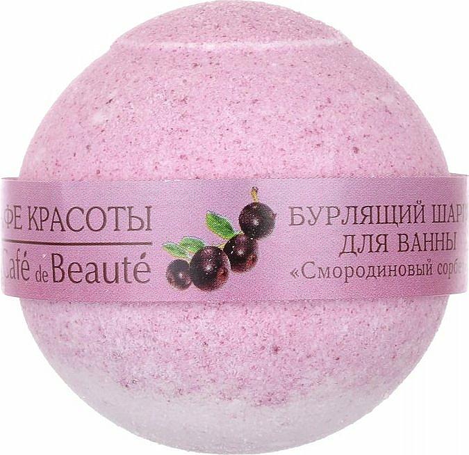 """Badebombe """"Johannisbeersorbet"""" - Le Cafe de Beaute Bubble Ball Bath — Bild N1"""