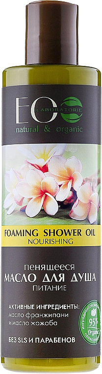 """Schäumendes Duschöl """"Nahrung"""" - ECO Laboratorie Foaming Shower Oil Nourishing"""