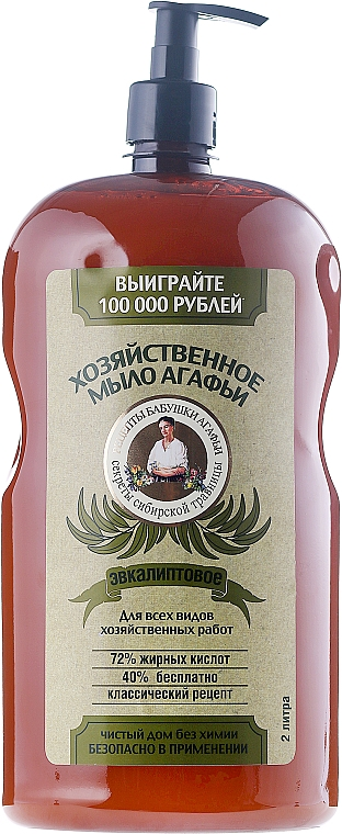 Multifunktionelle Flüßigseife mit Eukalyptusöl - Rezepte der Oma Agafja — Bild N1
