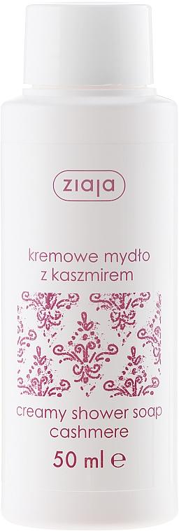 Cremeseife für Körper mit Cashmere - Ziaja Cashmere Creamy Shower Soap Travel Size