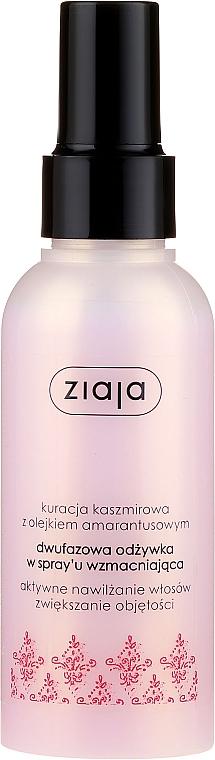 Zweiphasiges Haarspülung-Spray mit Kaschmir und Amarantöl - Ziaja