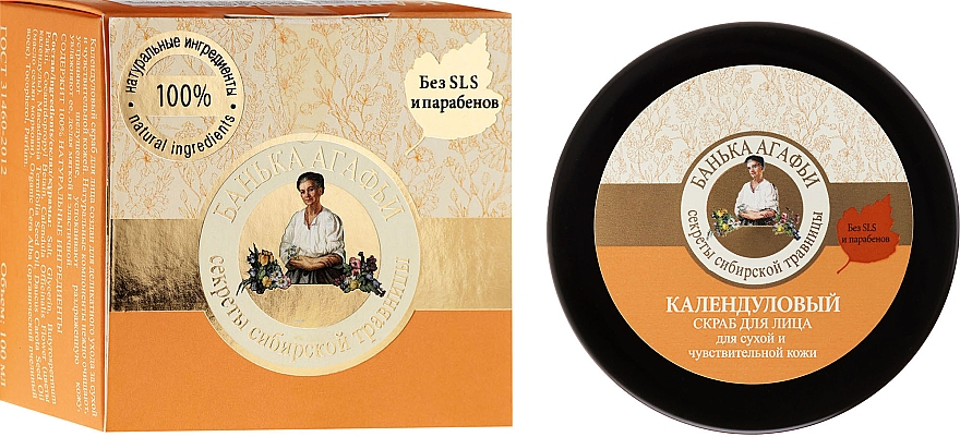Gesichtspeeling mit Calendula - Rezepte der Oma Agafja — Bild N1