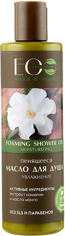 Feuchtigkeitsspendendes schäumendes Duschöl mit Kamelien-Extrakt und Mangoöl - ECO Laboratorie Foaming Shower Oil Moisturizing
