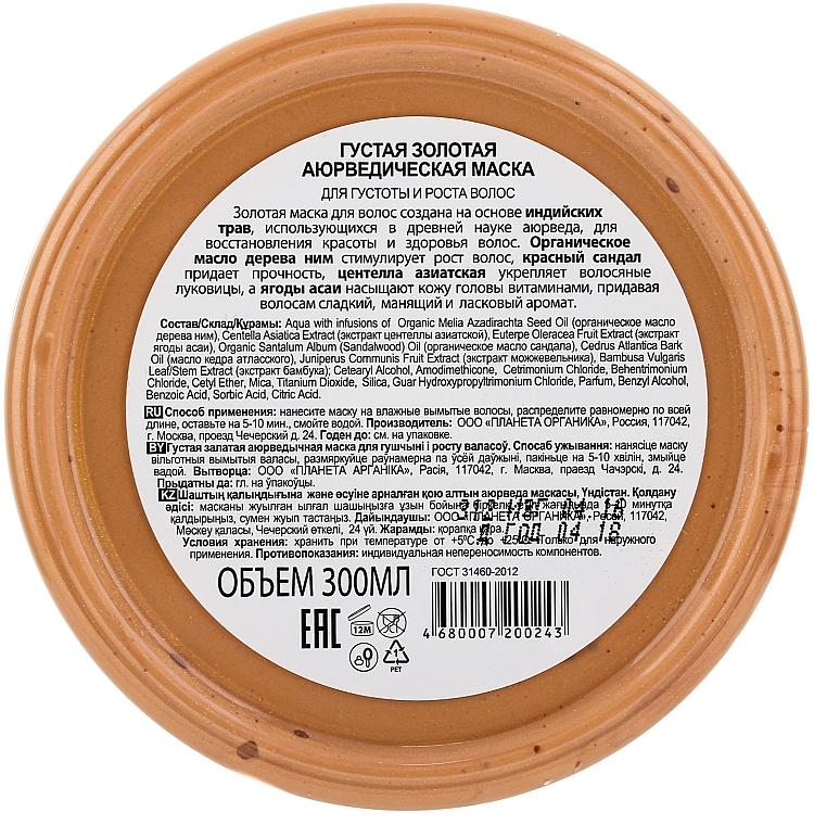 Maske für schnelles Wachstum und Haardichte - Planeta Organica Ayurveda Hair Mask — Bild N5