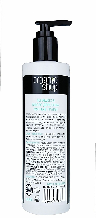 Duschöl mit Bio Minze und 7 Kräutern - Organic shop Body Foam Oil Organic Mint and 7 Herbs — Bild N2