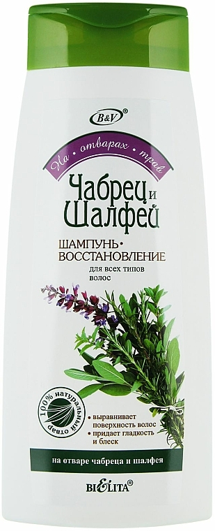 """Regenerierendes Shampoo für alle Haartypen """"Thymian und Salbei"""" - Bielita"""