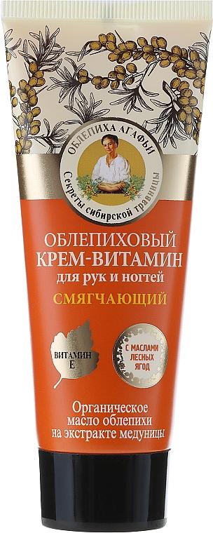 Vitamincreme für Hände und Nägel mit Sanddorn - Rezepte der Oma Agafja Hand & Nail Cream-Vitamin