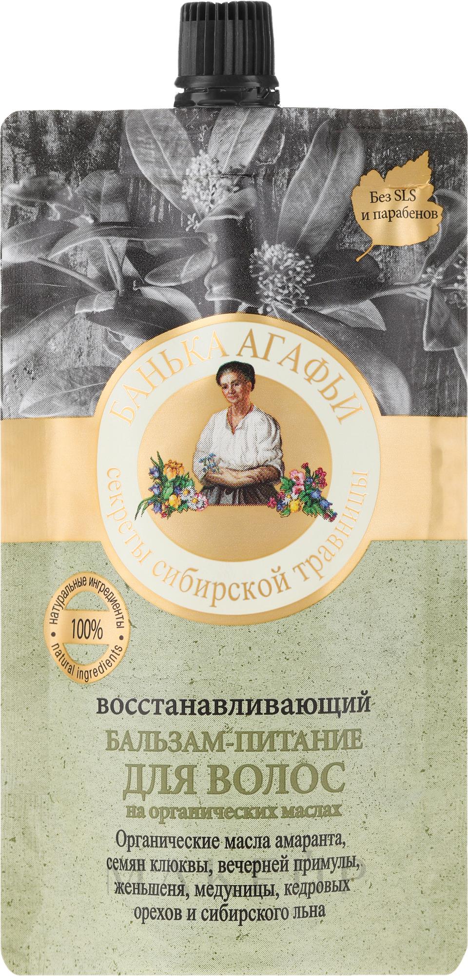 Regenerierende und pflegende Haarspülung mit Bio-Ölen aus Amaranth, Preiselbeere-Samen, Nachtkerze, Ginseng, Lungenkraut, Pinienkernen und Sibirischem Flachs - Rezepte der Oma Agafja — Bild 100 ml